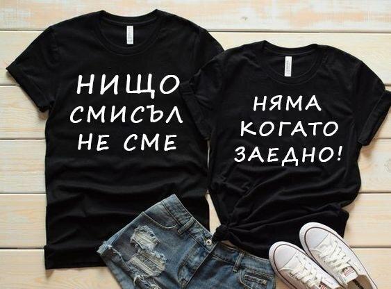 Тениски за двойки Нищо няма смисъл