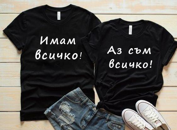 Тениски за двойки ВСИЧКО!