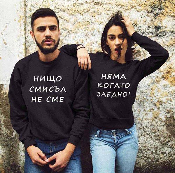 Блузи за двойки Нищо няма смисъл
