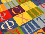 детски килим азбука