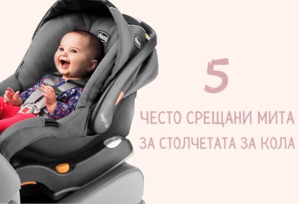 5 често срещани мита за детските столчета за кола
