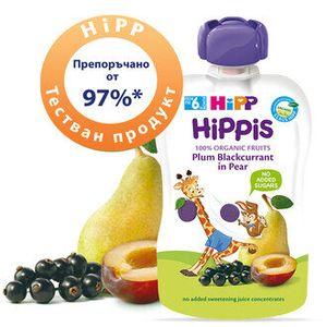 Хип пюрета 2 - горски плод