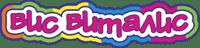 Вис Виталис - магазин за бебешки и детски стоки