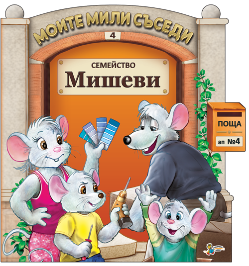 Хермес Детска книжка Моите мили съседи - книжка 4: Семейство Мишеви