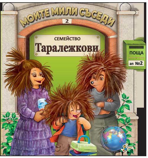 Хермес Детска книжка Моите мили съседи - книжка 2: Семейство Таралежкови