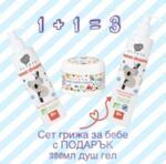 Elfeya Лосион за лице и тяло Love Sensation 200мл 35059-Copy