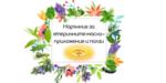 Наръчник за етеричните масла – приложение и ползи