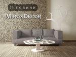 11 Години MiroxDecor