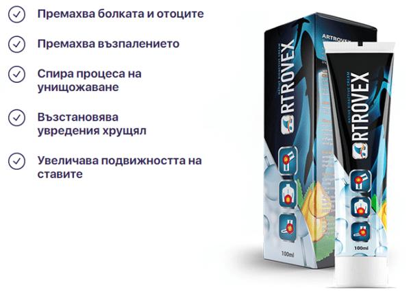 Artrovex е първият продукт в България, съдържащ 3 патентовани биокомпонента