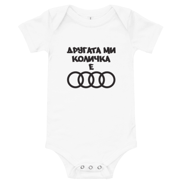 Бебешко боди Другата ми количка е Audi