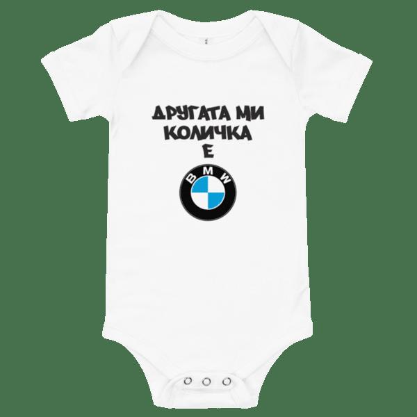 Бебешко боди Другата ми количка е BMW