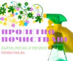 6 съвета за успешно пролетно почистване