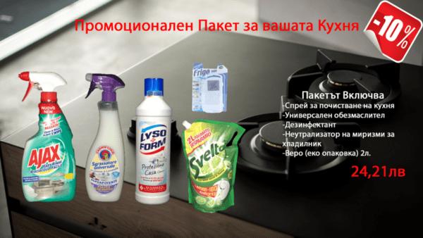 Пакет за кухня