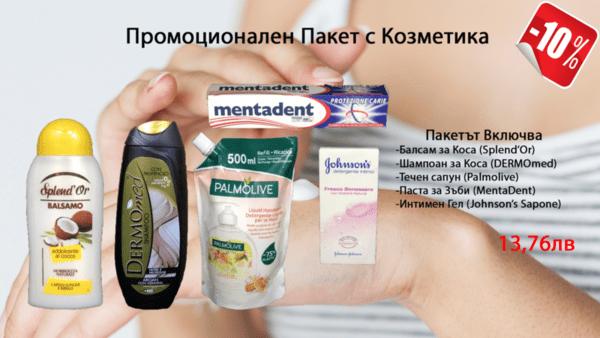 Пакет козметика