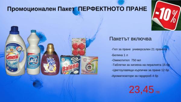 Пакет  ПЕРФЕКТНОТО ПРАНЕ