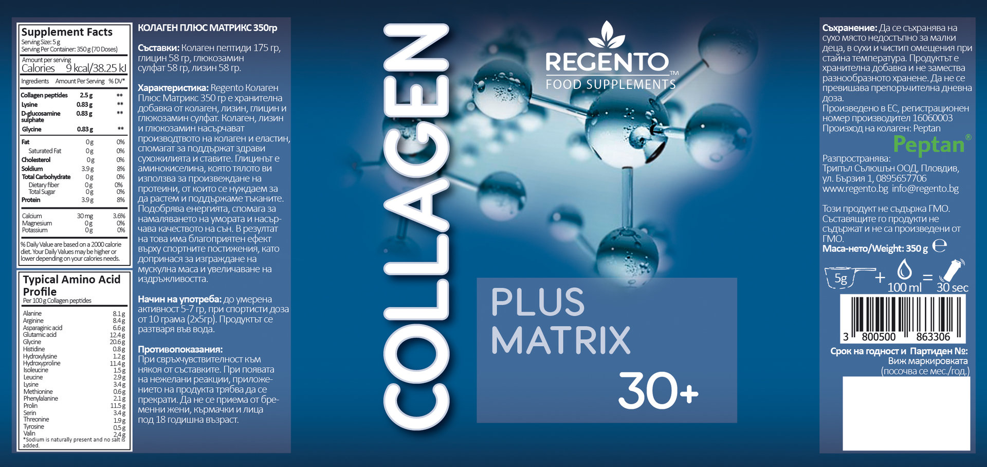 REGENTO COLLAGEN PLUS MATRIX 350g
