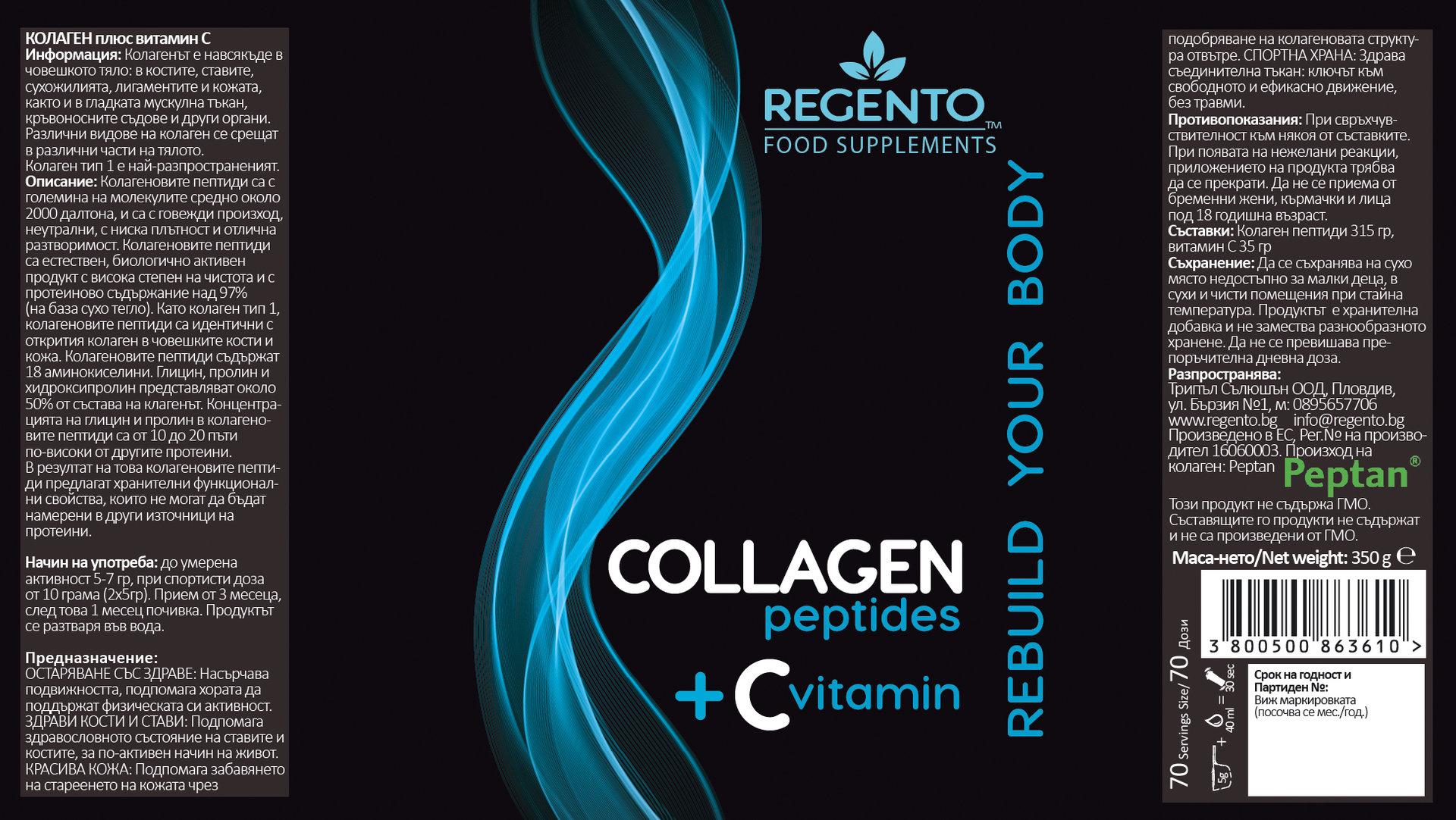 REGENTO COLLAGEN WITH VITAMIN C 350g