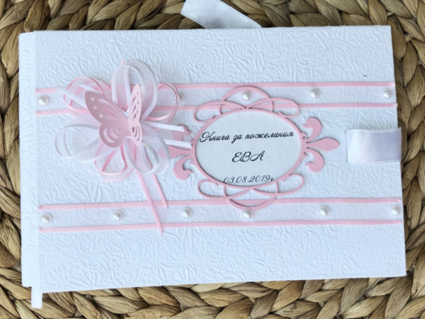 Книга за пожелания за Кръщене на момиче в розово с пеперудка