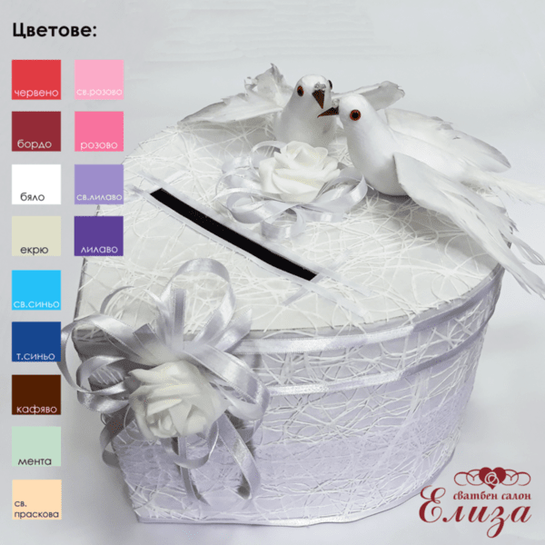 Сватбена кутия за пари СЪРЦЕ в различни цветове H30