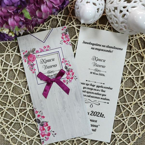 Сватбена покана с плик имитиращ дървесни нарези 3432