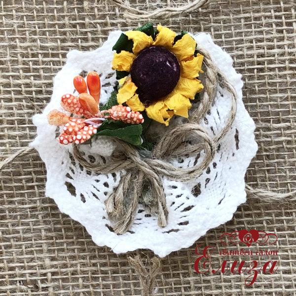 Сватбени гривни със слънчоглед и зебло