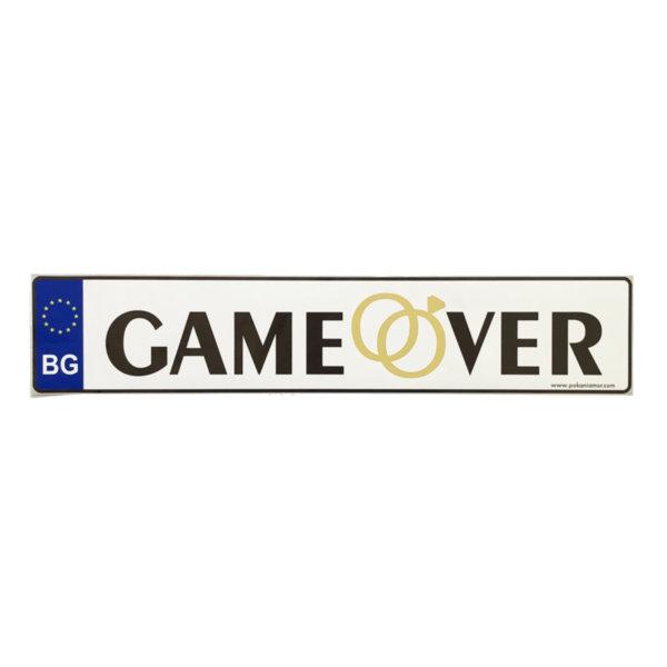 Сватбена табела Game Over S9