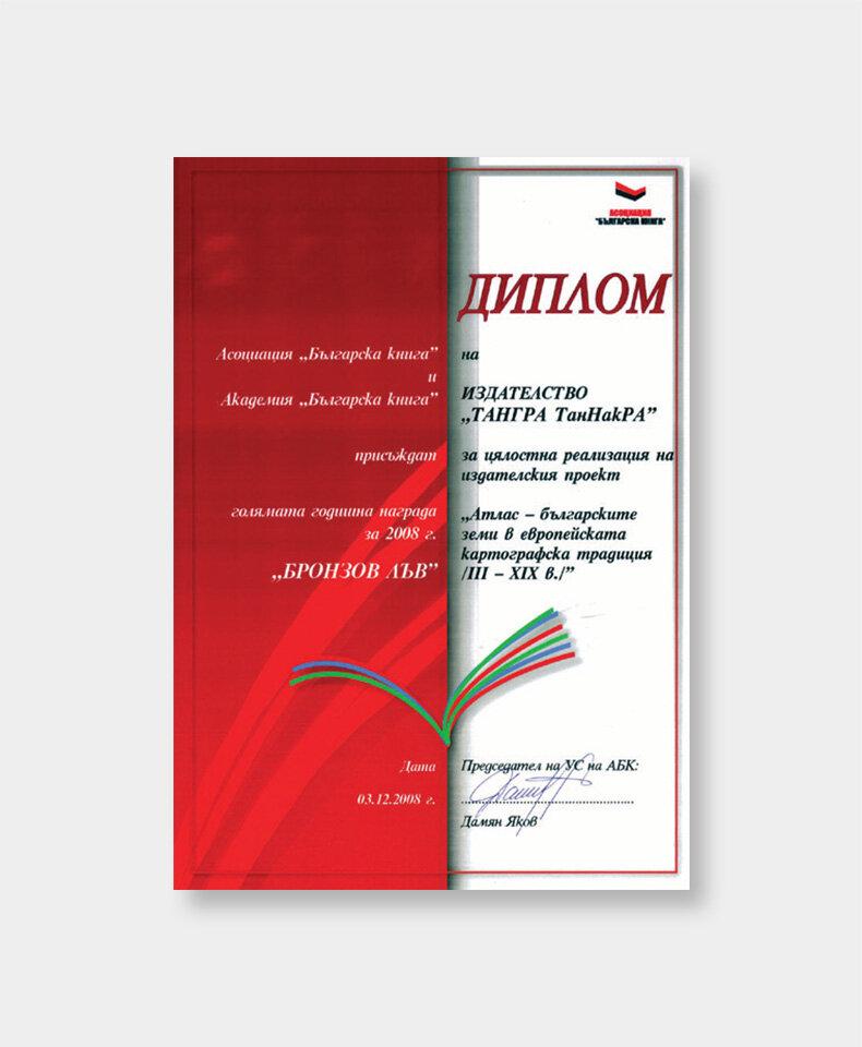 """Книгата """"Атлас – Българските земи в европейската картографска традиция (III-XIX в.)"""" получи наградата БРОНЗОВ ЛЪВ за 2008 год."""