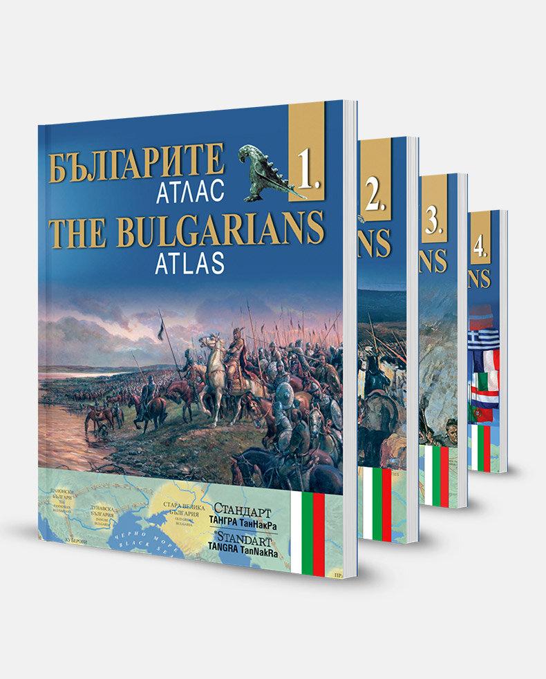 """БЪЛГАРИТЕ – АТЛАС | THE BULGARIANS – ATLAS"" – комплект от 4 книги / атласа с меки корици"