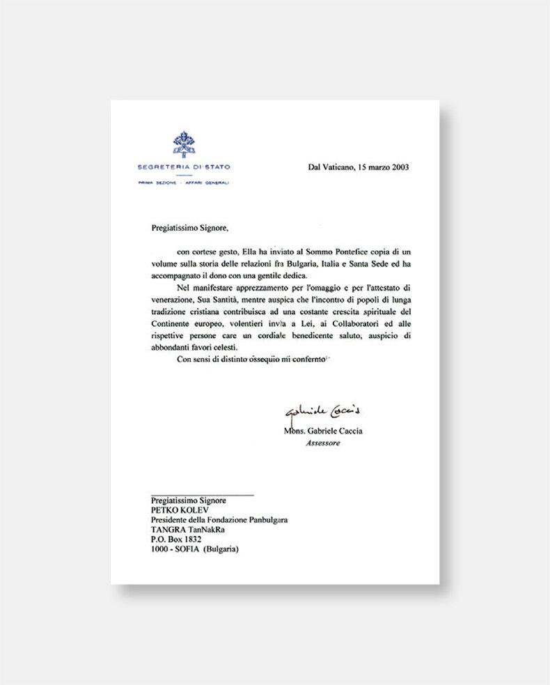 """Благодарствено писмо за книгата """"Българи, италианци, Ватикана   Bulgari, Italiani, Vaticano"""" от Монсеньор Габриеле Качиа"""