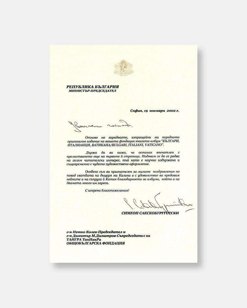 """Благодарствено писмо за книгата """"Българи, италианци, Ватикана   Bulgari, Italiani, Vaticano"""" от Симеон Сакскобургготски - министър-председател на Република България"""