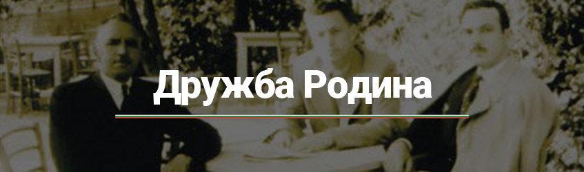 Посетете сайта drujbarodina.org