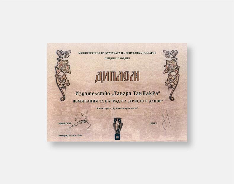 """Книгата """"Божествата на траките   The Deities of the Thracians"""" е номинирана за наградата """"Хр. Г. Данов"""" в категория """"Хуманитаристика"""" през 2010 г."""
