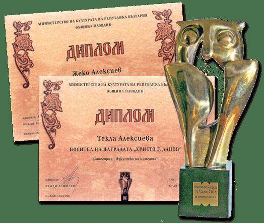 Награда ХРИСТО Г. ДАНОВ в категория ИЗКУСТВО НА КНИГАТА за АТЛАС - БЪЛГАРСКИТЕ ЗЕМИ В СРЕДНОВЕКОВНАТА АРАБОПИСМЕНА КАРТОГРАФСКА ТРАДИЦИЯ (IХ–ХIV ВЕК)