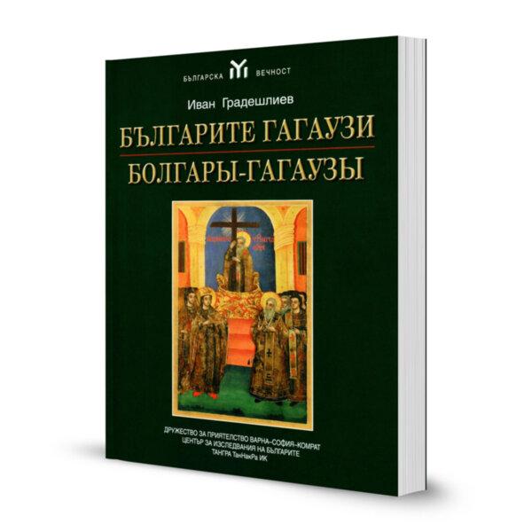 Българите гагаузи   Болгары-гагаузы