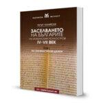 Заселването на българите на Балканския полуостров IV-VII век. Том 1. По ономастични данни