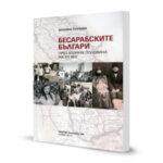 Бесарабските българи през втората половина на XX век
