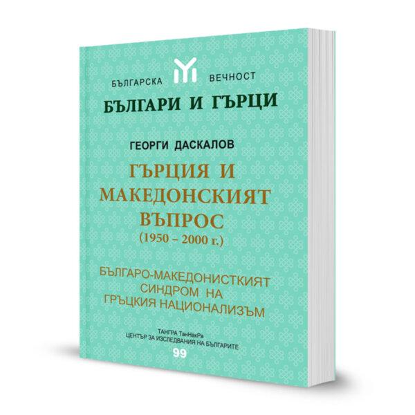 Българи и гърци. Гърция и македонският въпрос (1950 – 2000 г.)