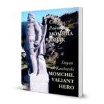Момчил юнак | Momchil valiant hero