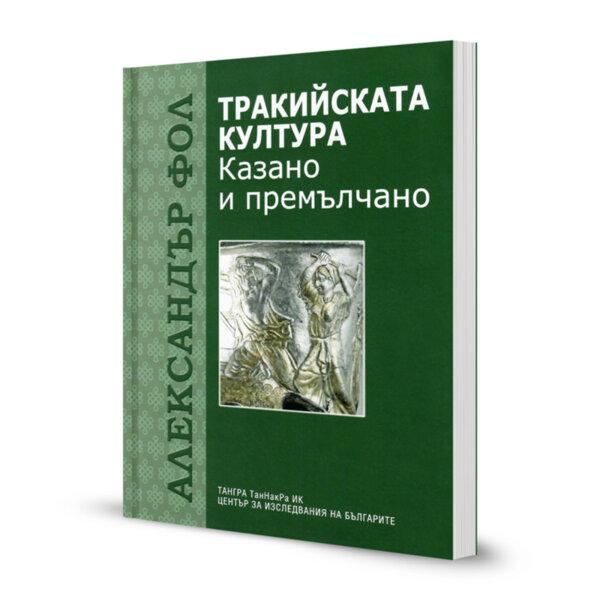 ТРАКИЙСКАТА КУЛТУРА - КАЗАНО И ПРЕМЪЛЧАНО