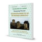 Поморавието и Понишавието – сред лъжливите исторически пътепоказатели по Виа Милитарис