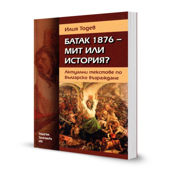 Батак 1876 – мит или история?