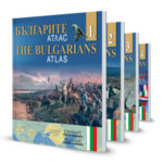 """Българите – атлас | The Bulgarians – Atlas"" – комплект от 4 части"