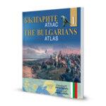 """БЪЛГАРИТЕ – АТЛАС | THE BULGARIANS – ATLAS"" – 1 част"