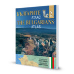 """БЪЛГАРИТЕ – АТЛАС | THE BULGARIANS – ATLAS"" – 2 част"