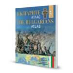"""Българите – атлас | The Bulgarians – Atlas"" – 3 част"