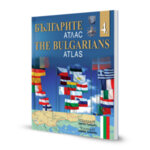 """Българите – атлас | The Bulgarians – Atlas"" – 4 част"