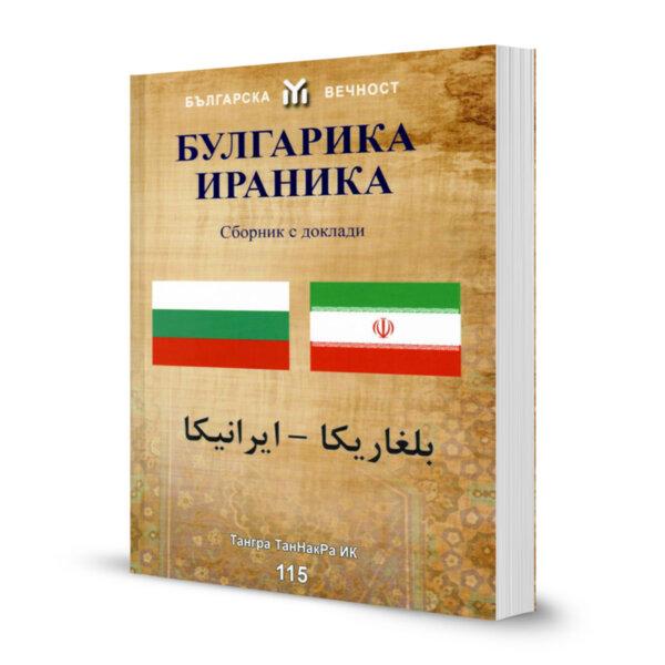 Булгарика – Ираника. Сборник с доклади