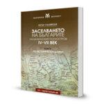 Заселването на българите на Балканския полуостров IV-VII век. Том 2. По исторически данни
