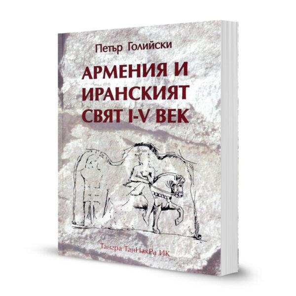 Армения и иранският свят I-V век