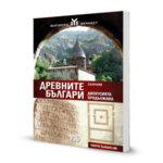 """Книгата """"Древните българи – дискусията продължава. Сборник"""""""